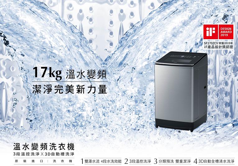 直立溫水變頻SF170ZCV(SS)星燦銀(New)