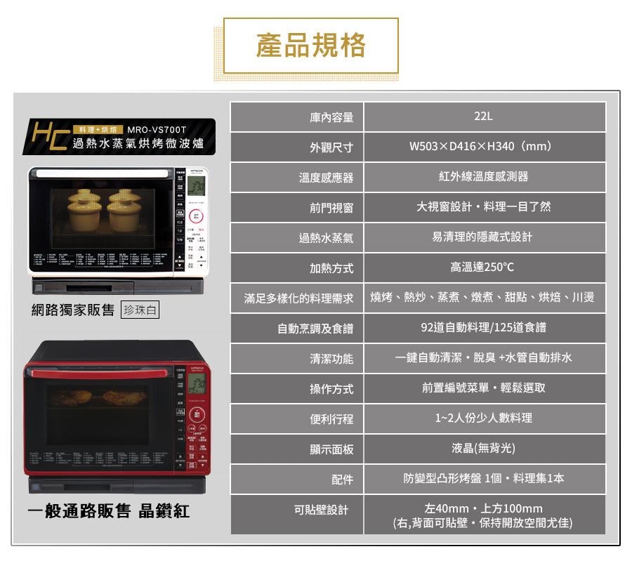 過熱水蒸氣烘烤微波爐MRO-VS700T(晶鑽紅/珍珠白-特定通路銷售)