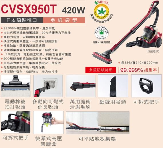 CVSX950T極速渦輪增壓吸塵器(炫麗紅)