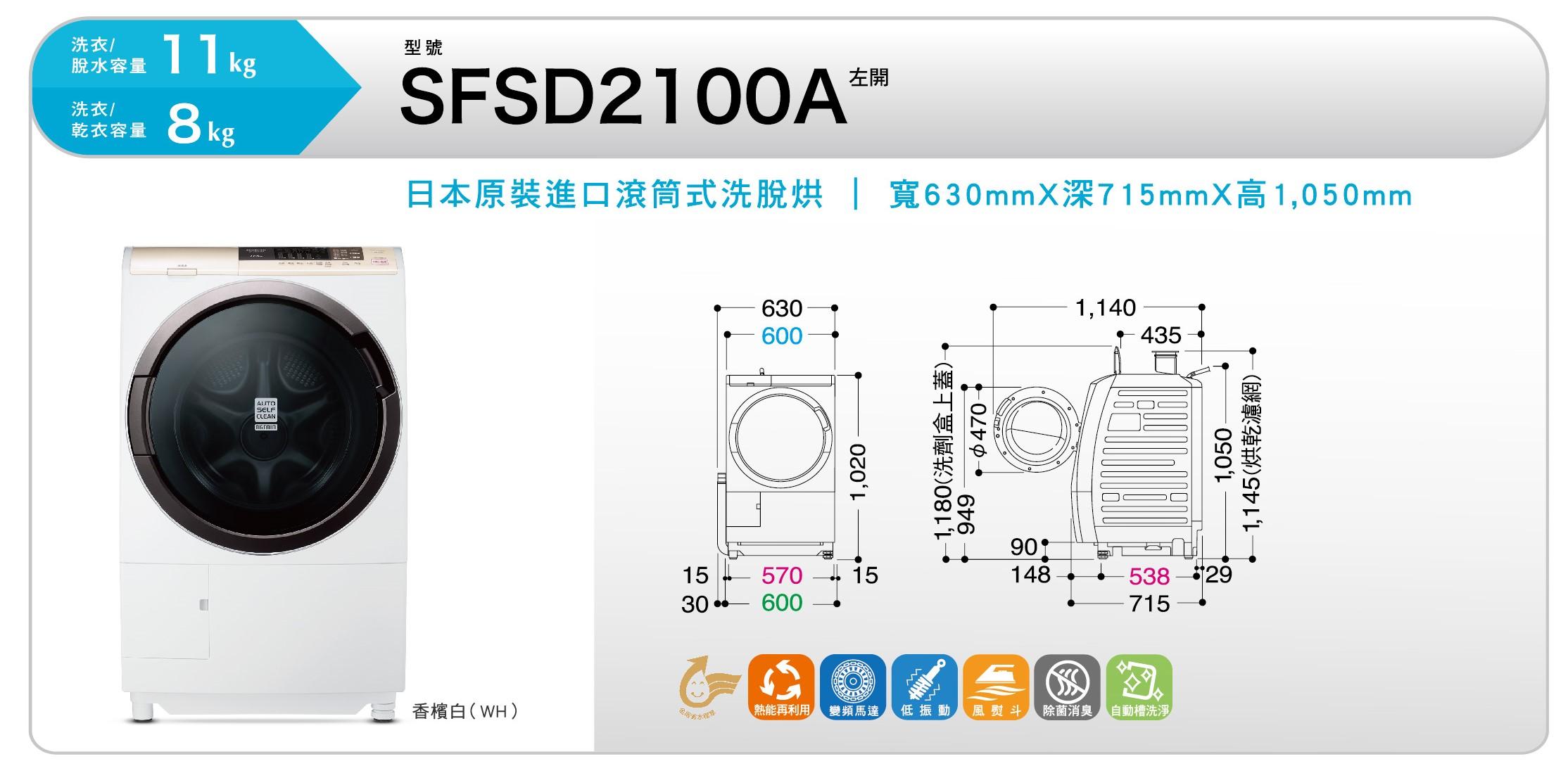 3D自動全槽清水洗淨滾筒洗脫烘SFSD2100A左開