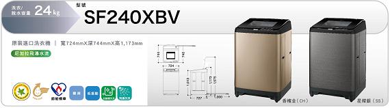 洗衣機SF240XBV(SS)星燦銀 (CH)香檳金