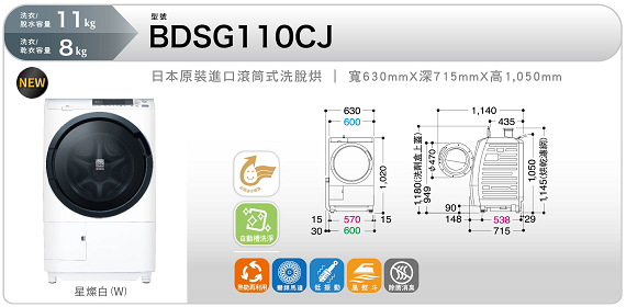 3D自動全槽清水洗淨滾筒洗脫烘BDSG110CJ左開(New)