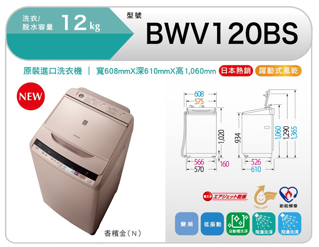 自動槽洗淨洗衣機BWV120BS(N)香檳金