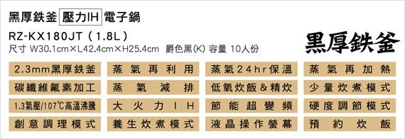 黑厚鐵釜壓力 IH 電子鍋 RZ-KX180JT
