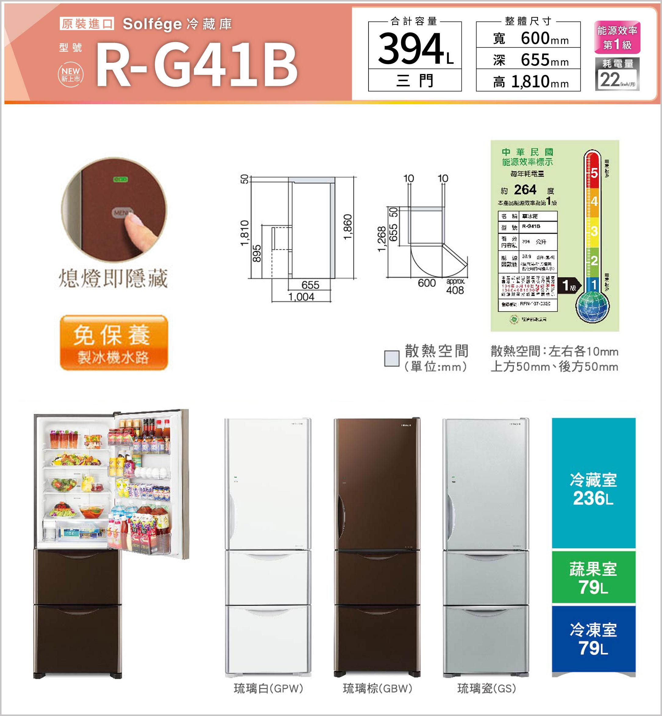 三門琉璃 RG41B(New)