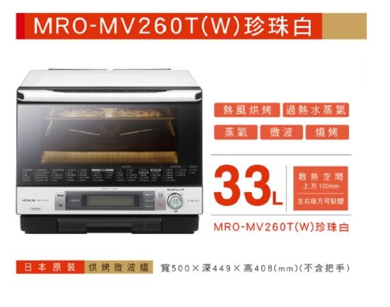 過熱水蒸氣烘烤微波爐 MRO-MV260T