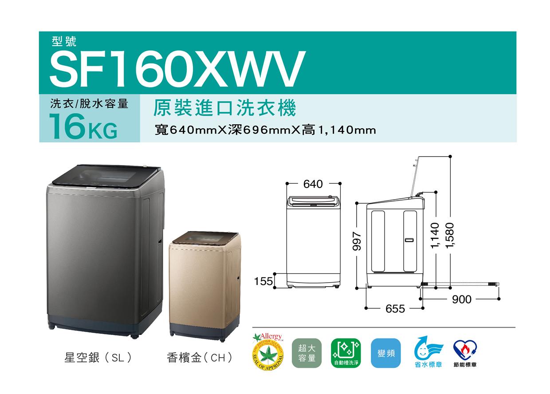 洗衣機SF160XWV(SL)星空銀(CH)香檳金