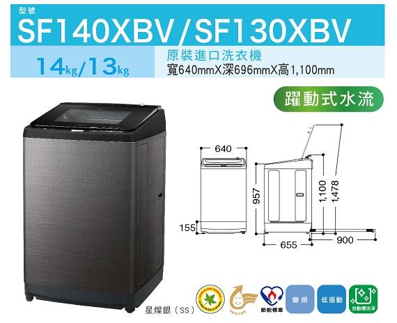 洗衣機SF130XBV(SS)星燦銀