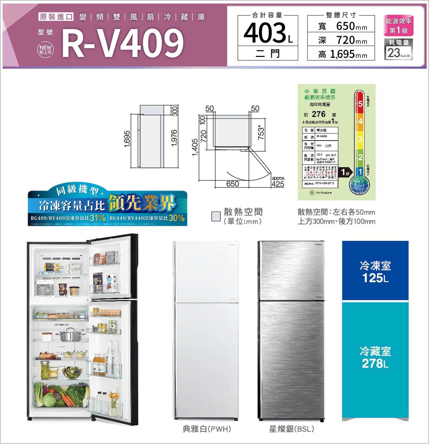 兩門 RV409(New)