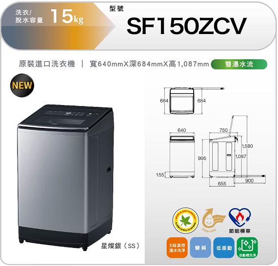 直立溫水變頻SF150ZCV(SS)星燦銀(New)