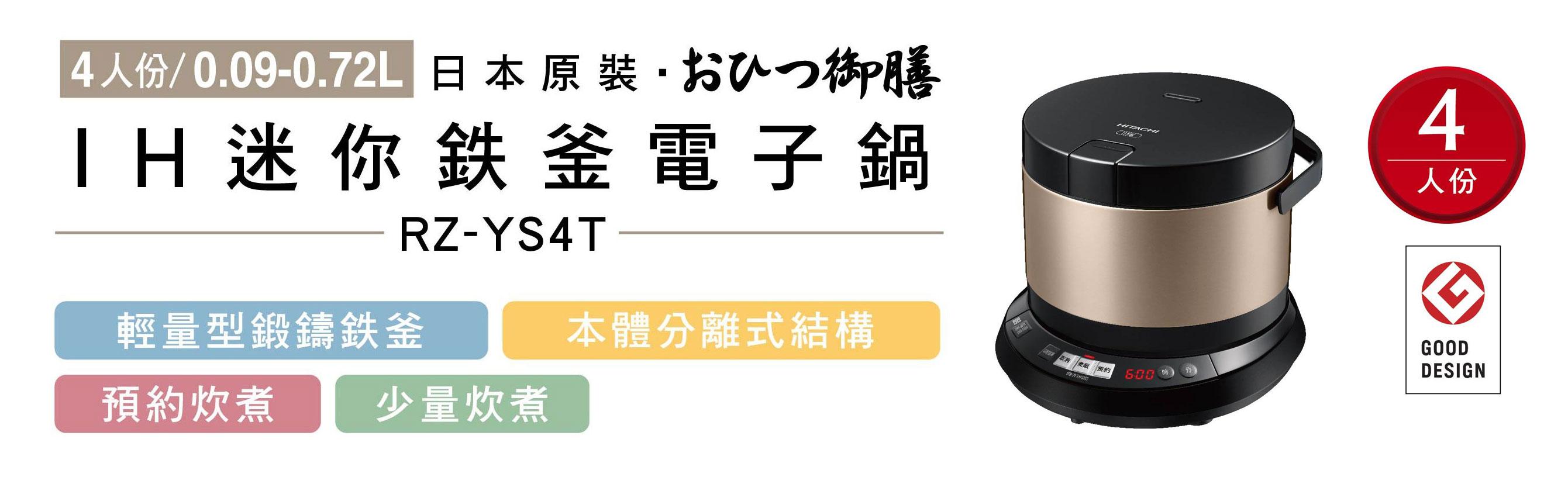 分離式IH迷你電子鍋 RZYS4TN