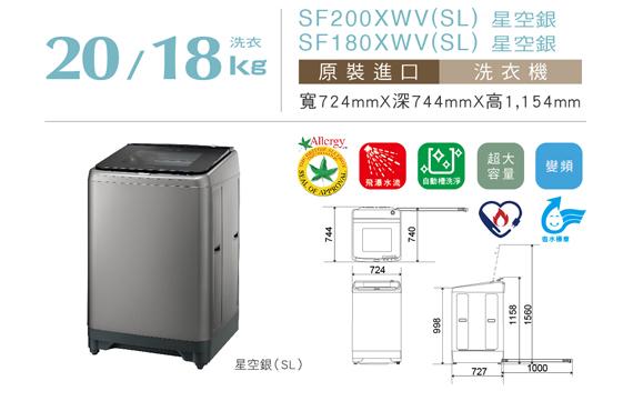 洗衣機SF180XWV(SL)星空銀