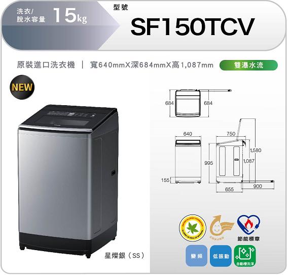 直立變頻SF150TCV(SS)星燦銀(New)