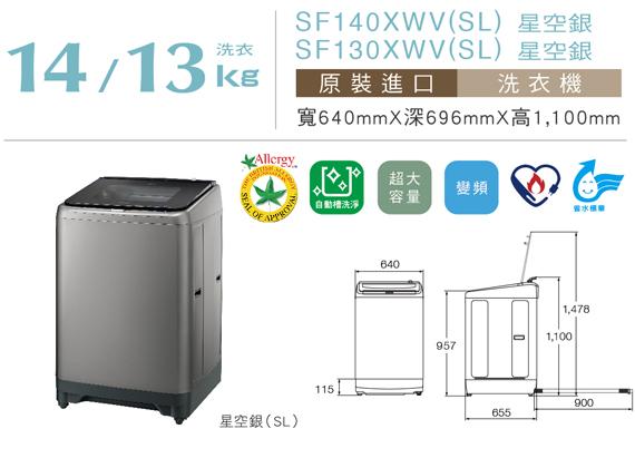 洗衣機SF130XWVSL(星空銀)