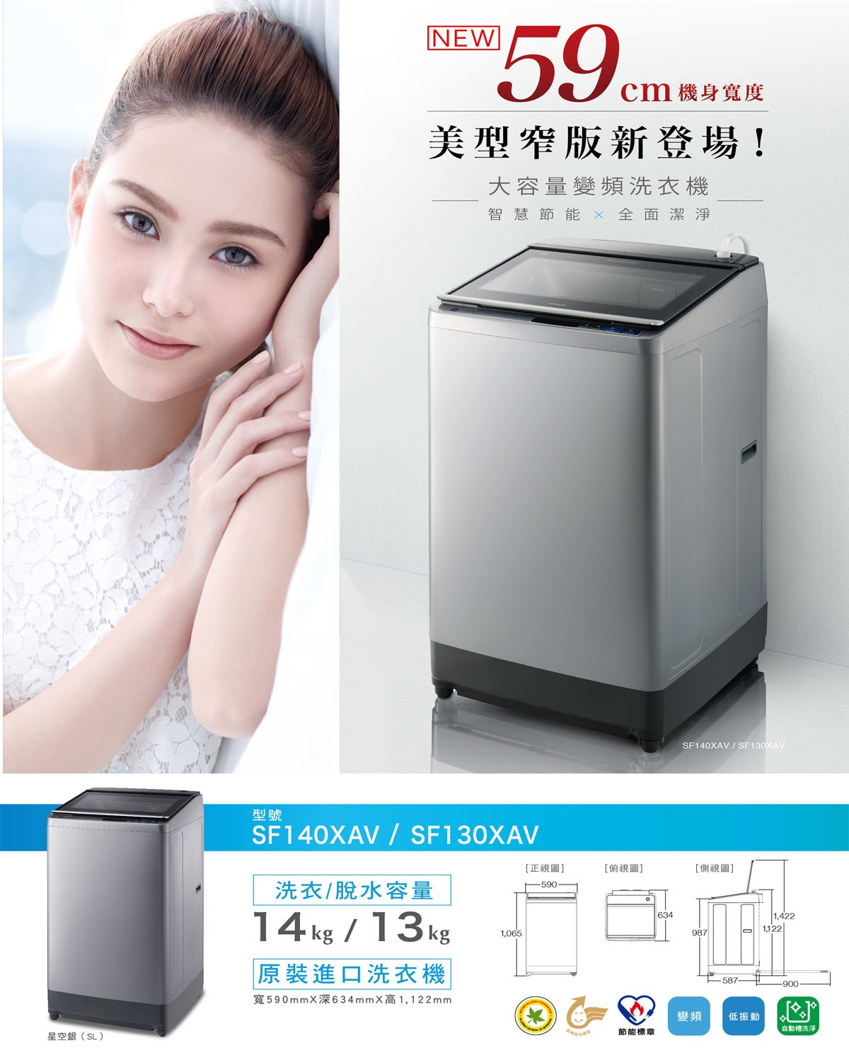 洗衣機SF130XAV(SL)星空銀(特定通路銷售)