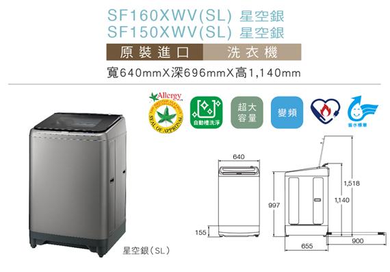 洗衣機SF160XWVSL(星空銀)