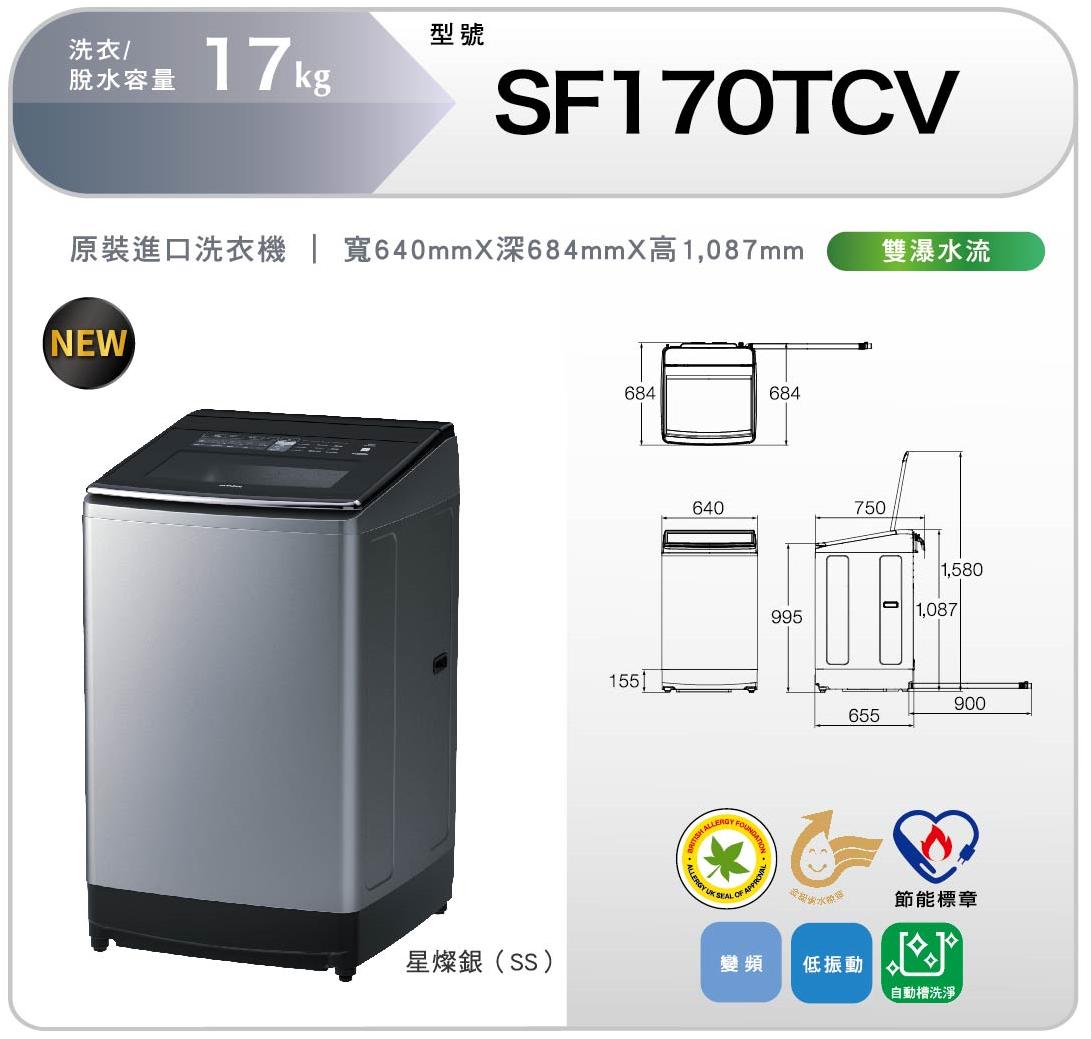直立變頻SF170TCV(SS)星燦銀(New)