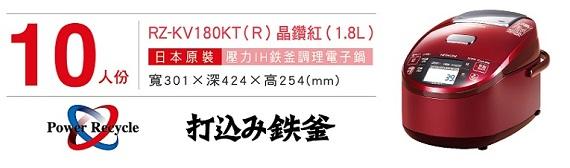 鍛鑄鐵釜壓力 IH 電子鍋 RZ-KV180KT