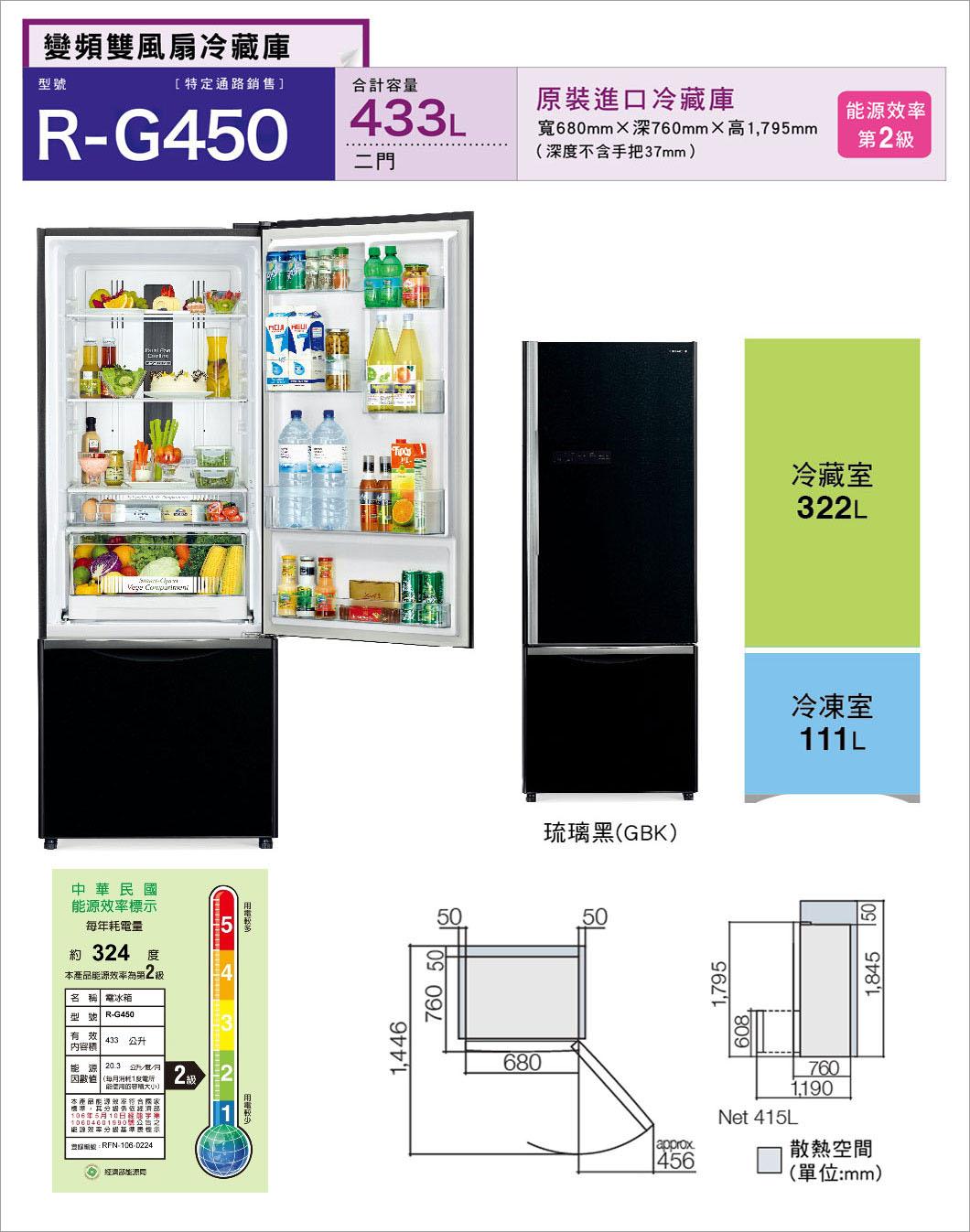 兩門琉璃 RG450(特定通路銷售)