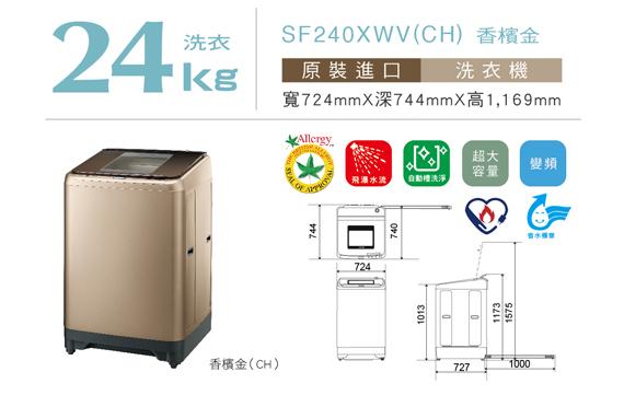 洗衣機SF240XWVCH(香檳金)