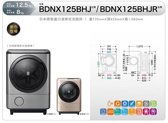 擺動式溫水尼加拉飛瀑滾筒洗脫烘BDNX125BHJ(S光燦銀)左開(NEW)