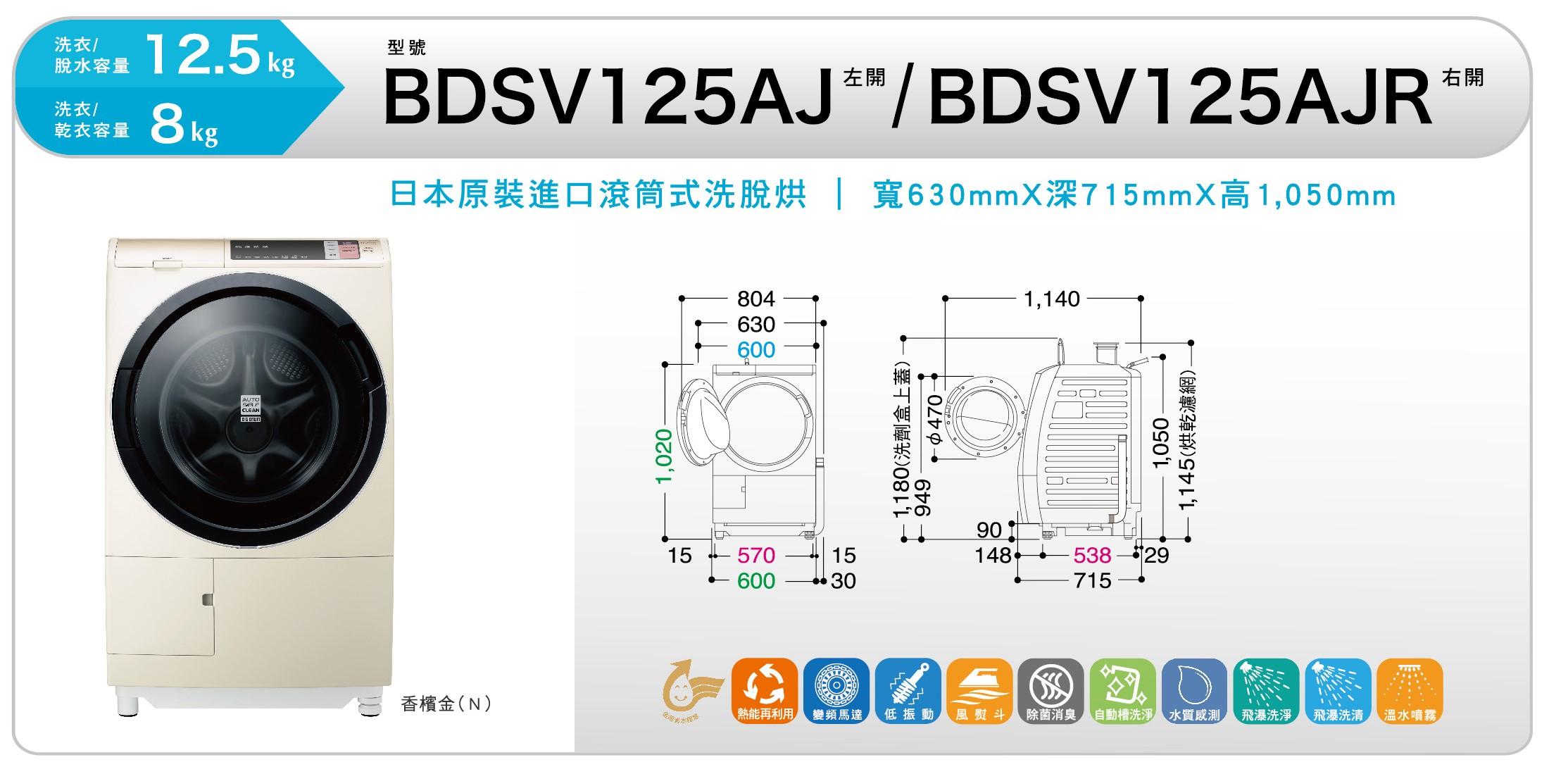 擺動式溫水尼加拉飛瀑滾筒洗脫烘BDSV125AJ左開 BDSV125AJR右開