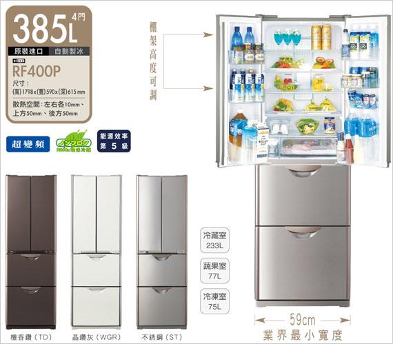 四門變頻冰箱 RF400P