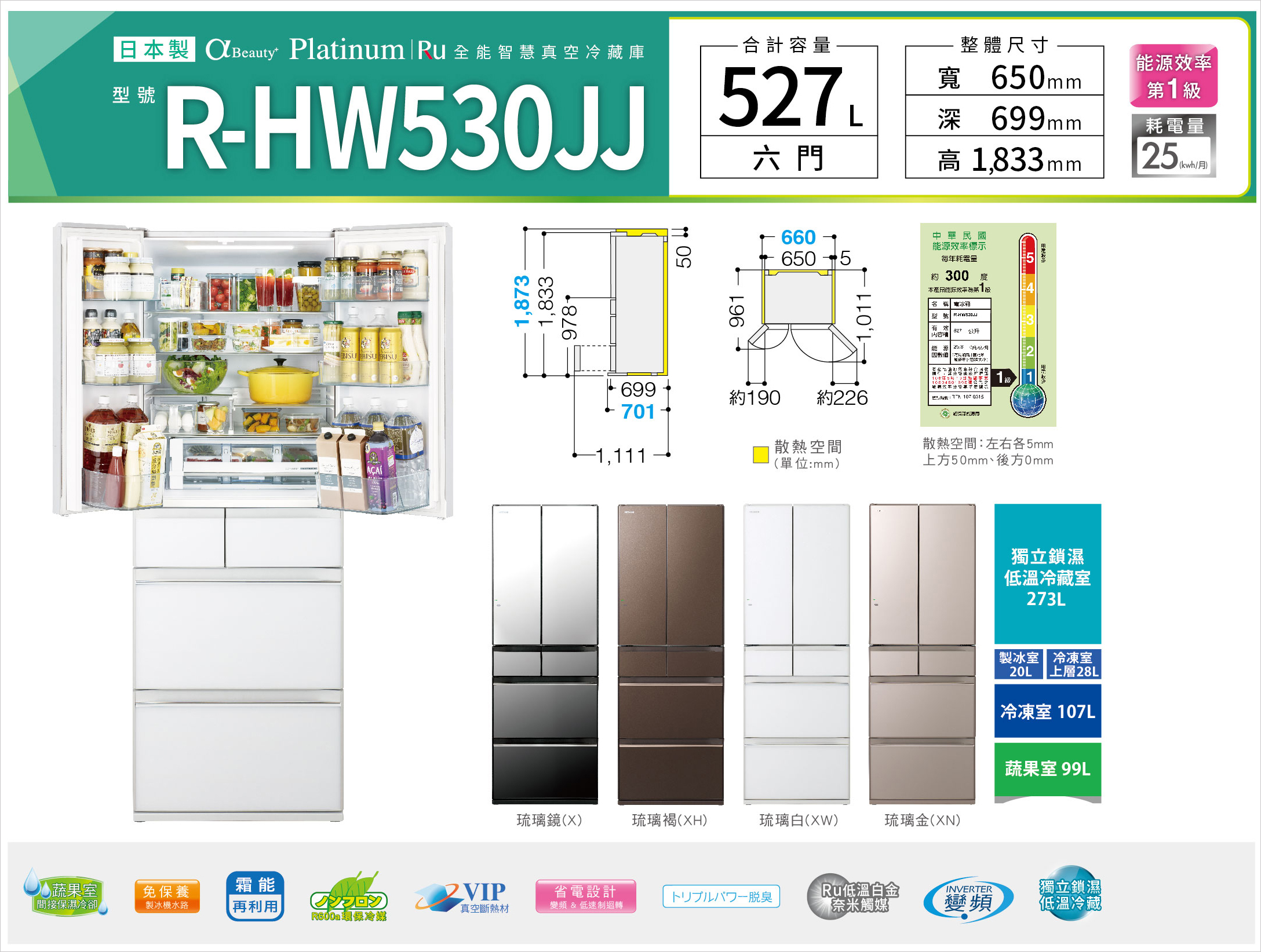 六門琉璃 RHW530JJ(NEW)
