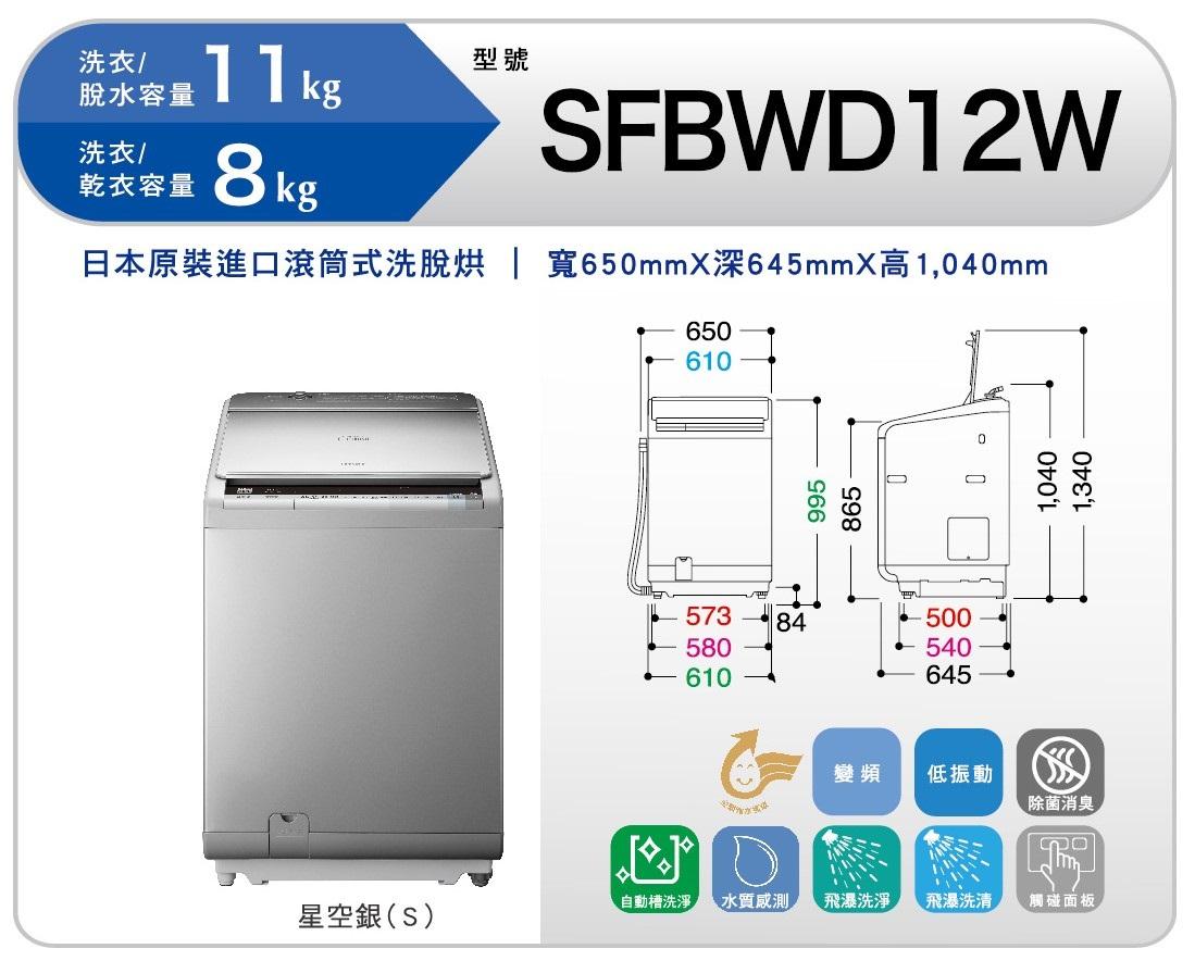 尼加拉飛瀑洗脫烘SFBWD12W(S)星空銀