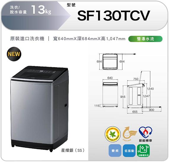 直立變頻SF130TCV(SS)星燦銀(New)