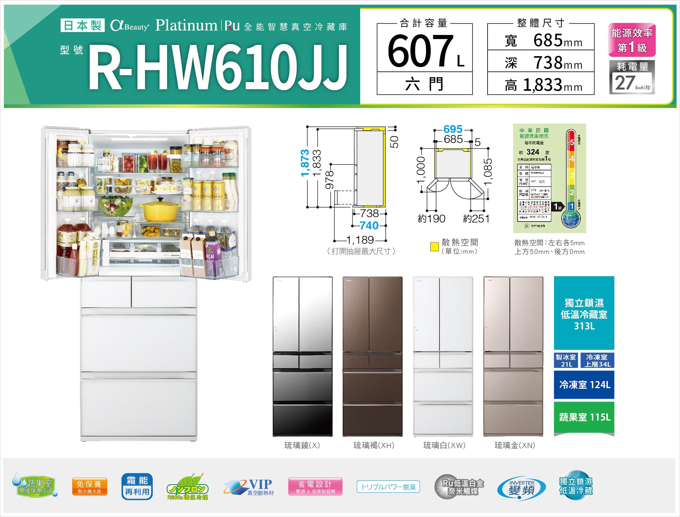 六門琉璃 RHW610JJ(NEW)