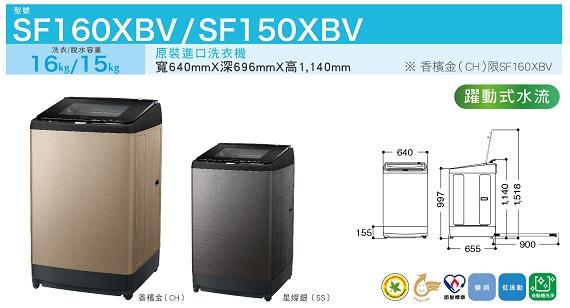 洗衣機SF160XBV(SS)星燦銀 (CH)香檳金