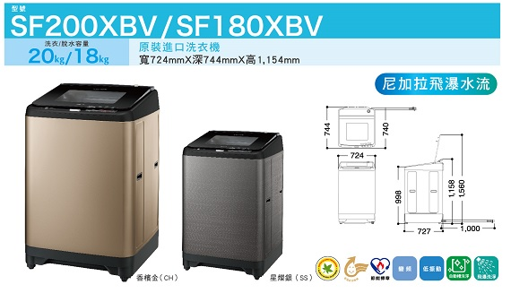洗衣機SF180XBV(SS)星燦銀 (CH)香檳金