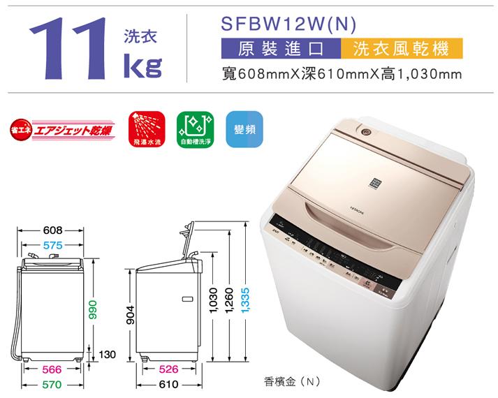 自動槽洗淨洗衣風乾機SFBW12W(N香檳金)