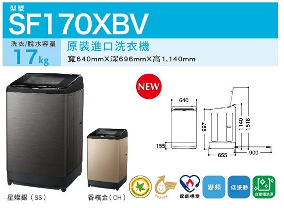 洗衣機SF170XBV(SS)星燦銀 (CH)香檳金