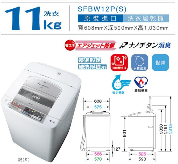 自動槽洗淨洗衣風乾機SFBW12P(S)銀色