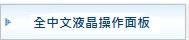"""全中文液晶操作面板"""" height="""