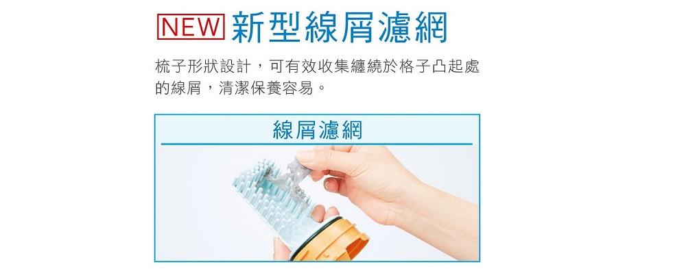 新型線屑濾網 清潔保養容易
