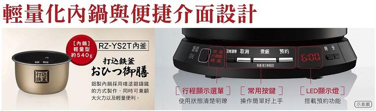 輕量化內鍋與便捷介面設計
