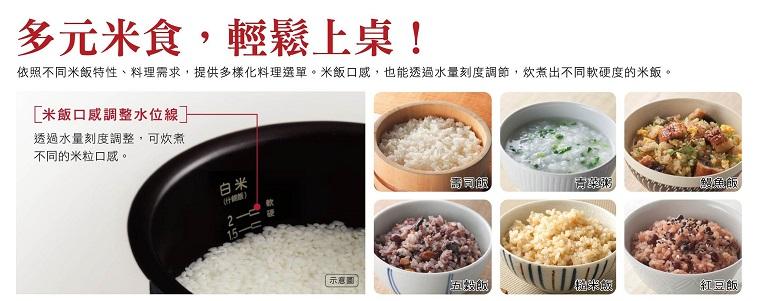 多元米食 輕鬆上桌