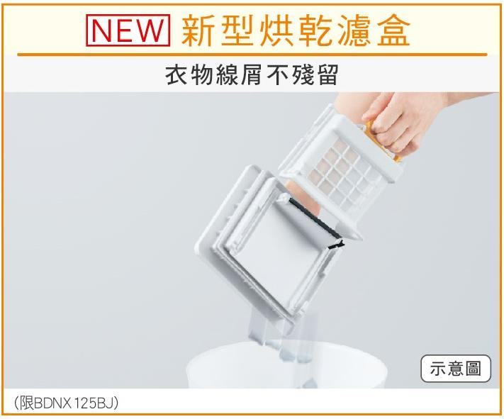 新型烘乾濾盒 衣物線屑不殘留