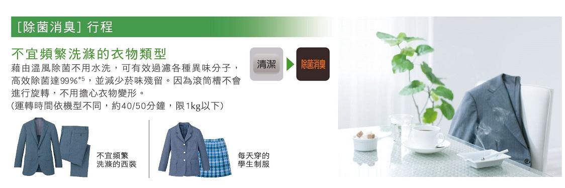 【除菌消臭】高效烘衣 高效除菌99% 去除異味殘留