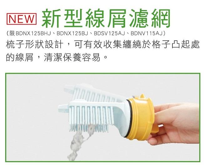 【新型線屑濾網】 清潔保養容易