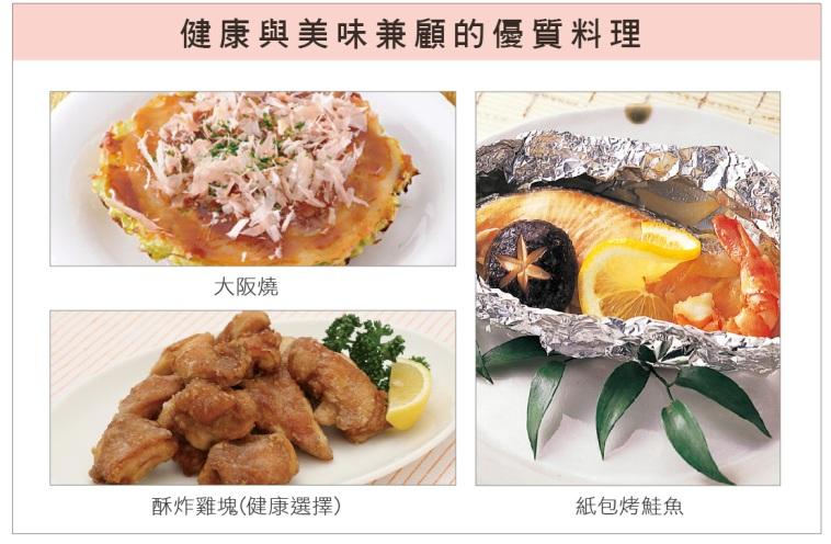 健康與美味兼顧的優質料理