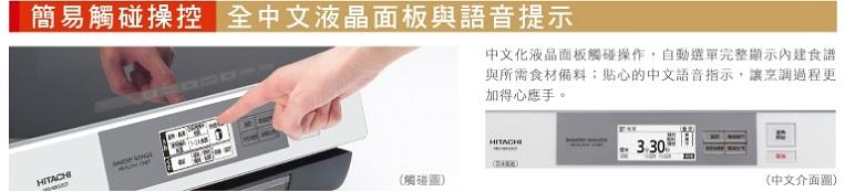 簡單觸碰操控 全中文液晶面板與語音提示