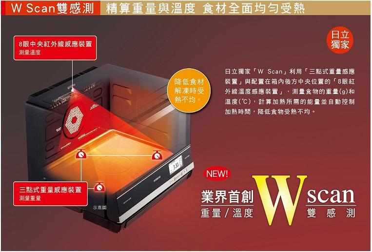 W Scan 雙重感測 精測重量與溫度
