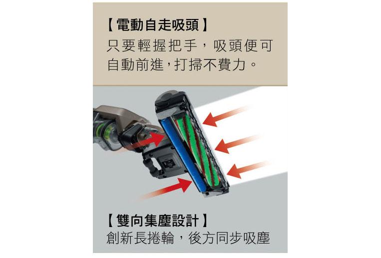 電動自走吸頭,雙向寬福集塵設計