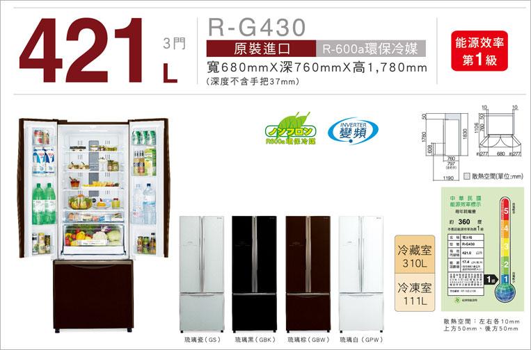 業界罕見 冷藏/蔬果上置對開冰箱