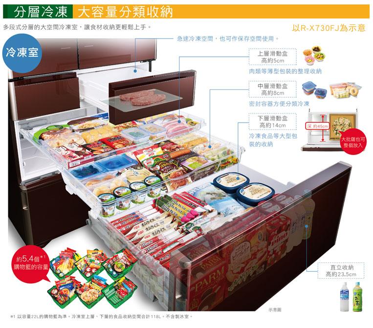 冷凍三段式 大容量收納