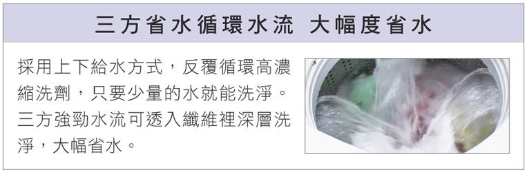 三方省水循環水流 大幅省水